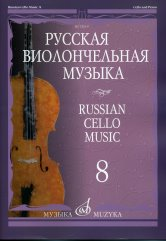 Russian Cello Music Vol. 8